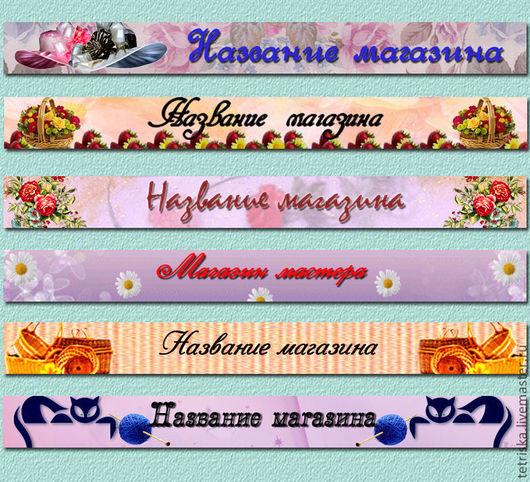 Баннеры для Магазинов мастеров ручной работы. Ярмарка Мастеров - ручная работа. Купить баннеры для магазина Мастеров. Handmade. Баннер для магазина