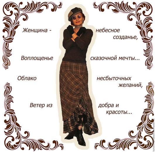 Юбка Осенняя Доставка