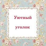 Уютный уголок - Ярмарка Мастеров - ручная работа, handmade