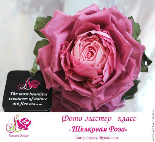 Обучающие материалы ручной работы. Ярмарка Мастеров - ручная работа. Купить мастер класс цветы из ткани «Шелковая Роза». Handmade.