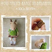 Материалы для творчества handmade. Livemaster - original item MC moose Venya (27 cm). Handmade.