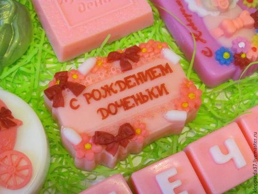 """Мыло ручной работы. Ярмарка Мастеров - ручная работа. Купить Мыло сувенирное """"С рождением доченьки!"""".. Handmade. Розовый, дочка"""