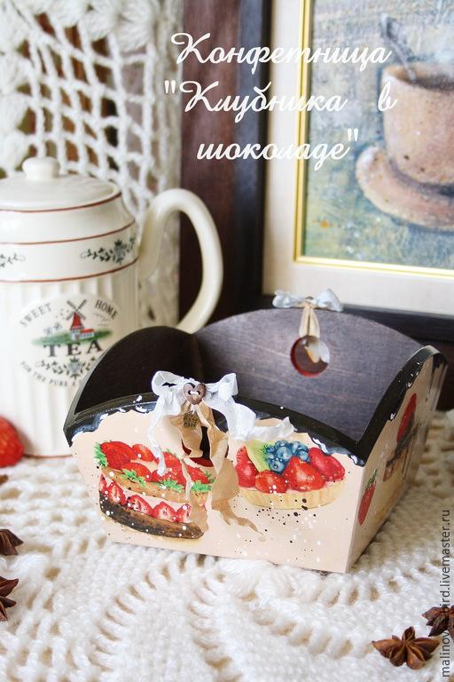 красивая и вкусная хранительница конфеток, печенья или сухофруктов. Придаст изюминку любому чаепитию)) В свободной продаже, стоимость 1500 руб. + пересылка.