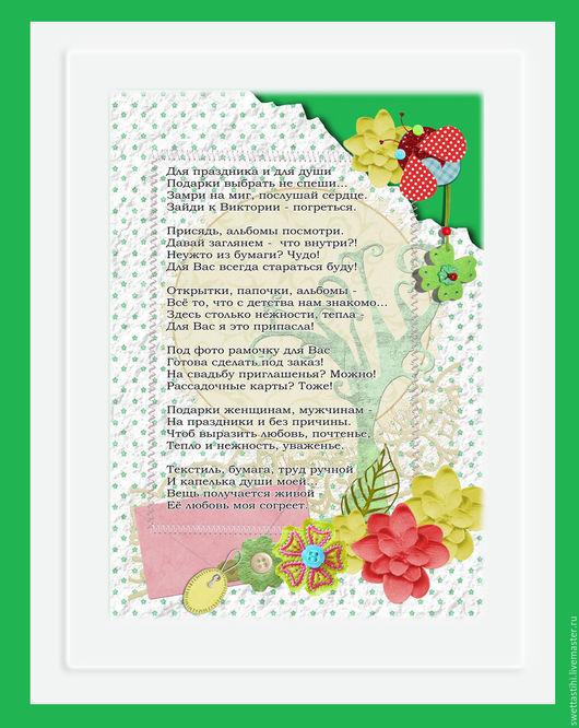 Иллюстрации ручной работы. Ярмарка Мастеров - ручная работа. Купить Слово о мастере.. Handmade. Комбинированный, открытка, индивидуальный текст