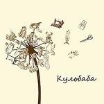 Kulbaba - Ярмарка Мастеров - ручная работа, handmade