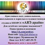 Елена Пуртова (art-draiv) - Ярмарка Мастеров - ручная работа, handmade