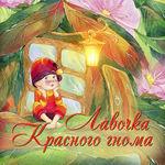 Лавочка Красного гнома - Ярмарка Мастеров - ручная работа, handmade
