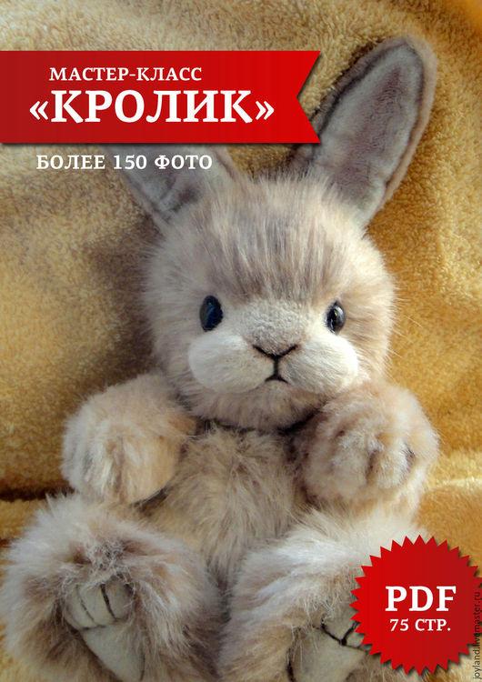 """Обучающие материалы ручной работы. Ярмарка Мастеров - ручная работа. Купить Мастер-Класс """"Кролик"""" PDF. Handmade. игрушка заяц"""