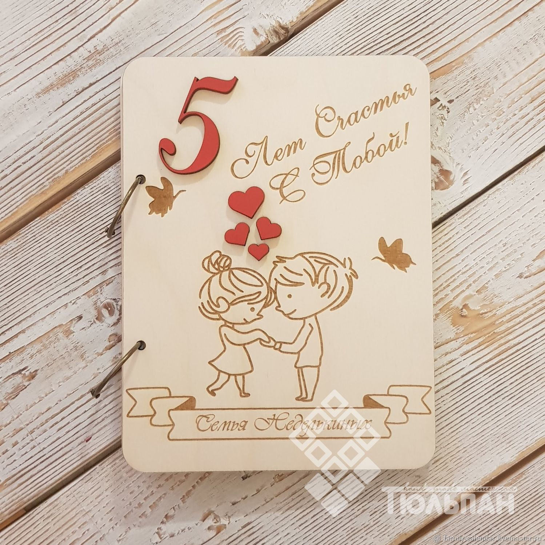 Книга пожеланий на годовщину свадьбы, Книги, Санкт-Петербург,  Фото №1