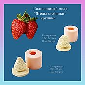 Материалы для творчества handmade. Livemaster - original item Silicone mold of large strawberry berries. Handmade.