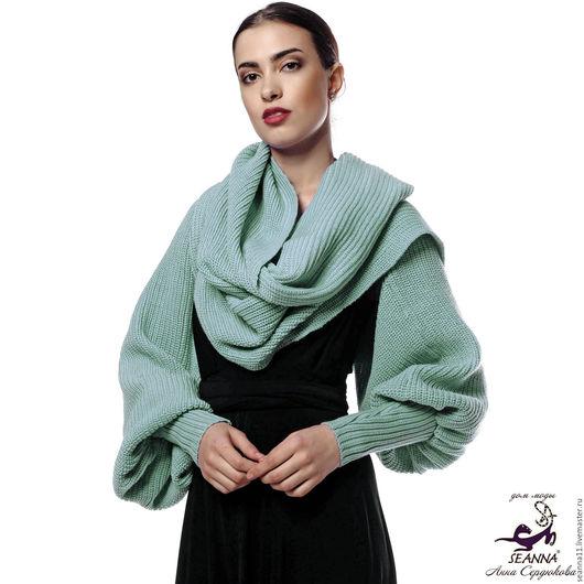Дизайнер Анна Сердюкова (Дом Моды SEANNA).  Вязаный шарф-свитер с рукавами `Пыльная Мята`.  Возможно связать в любом цвете на заказ. Безразмерный.  Цена - 5900 руб.