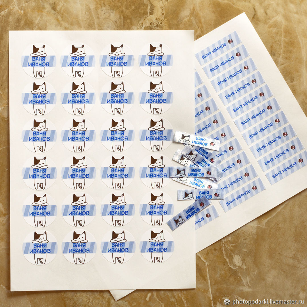 Именные бирки и наклейки, набор, Атрибутика, Ейск,  Фото №1