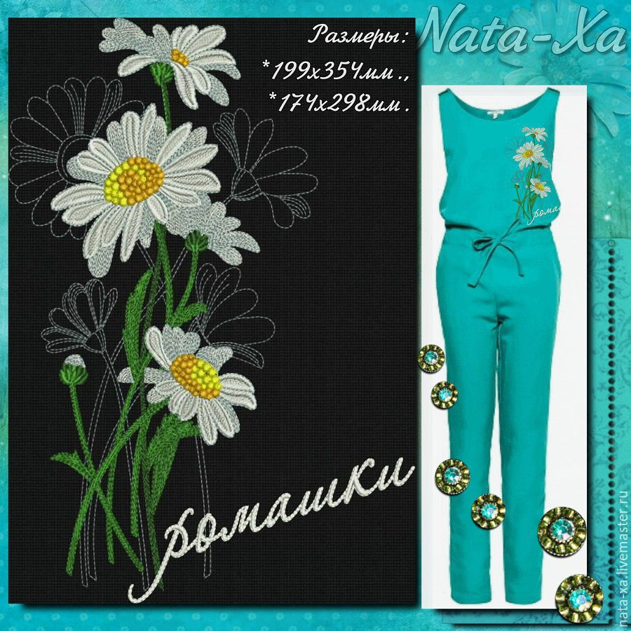 Chamomile 3. Design for machine embroidery. Set, Embroidery tools, Solikamsk,  Фото №1