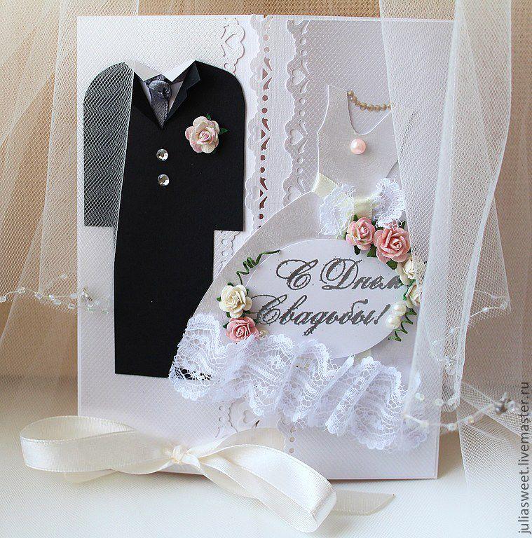 Открытка своими руками жених и невеста