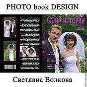 Дизайн и реклама ручной работы. Ярмарка Мастеров - ручная работа Фотокнига Love Story & Свадебная. Handmade.