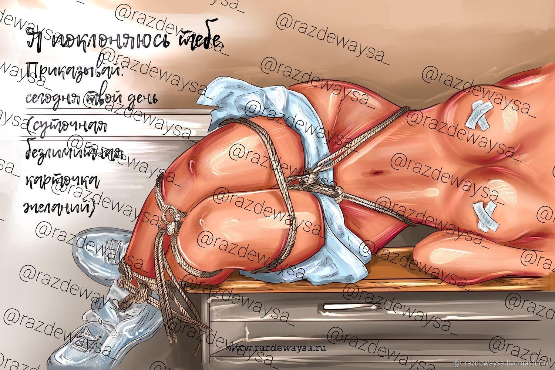 "Открытка ""Я поклоняюсь тебе"", Иллюстрации, Москва,  Фото №1"