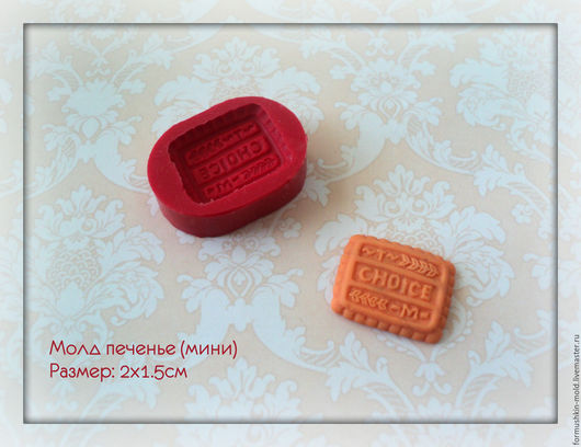 Для украшений ручной работы. Ярмарка Мастеров - ручная работа. Купить Печенье мини. Handmade. Полимерная глина, силиконовая форма