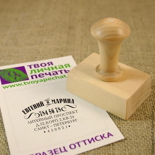 Стандартный макет для штампа-визитки. При заказе просто укажите свои данные - и мы заменим их в штампе!
