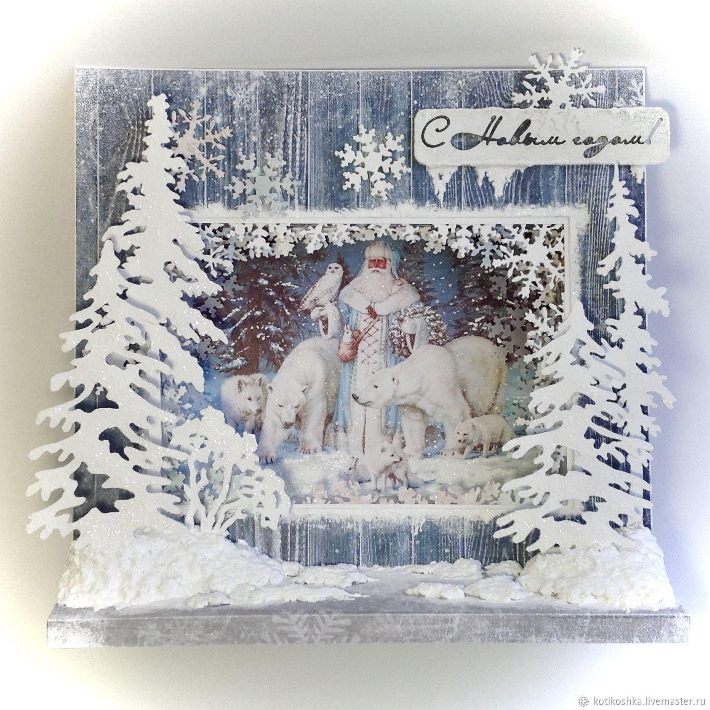 Новогодняя объемная открытка Мороз!, Открытки, Москва,  Фото №1