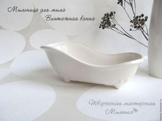 Ванная комната ручной работы. Ярмарка Мастеров - ручная работа. Купить Мыльница Фарфор Винтажная ванна Белый. Handmade. Мыльница