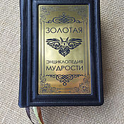 Подарки к праздникам handmade. Livemaster - original item Encyclopedia of Wisdom bound in leather. Handmade.