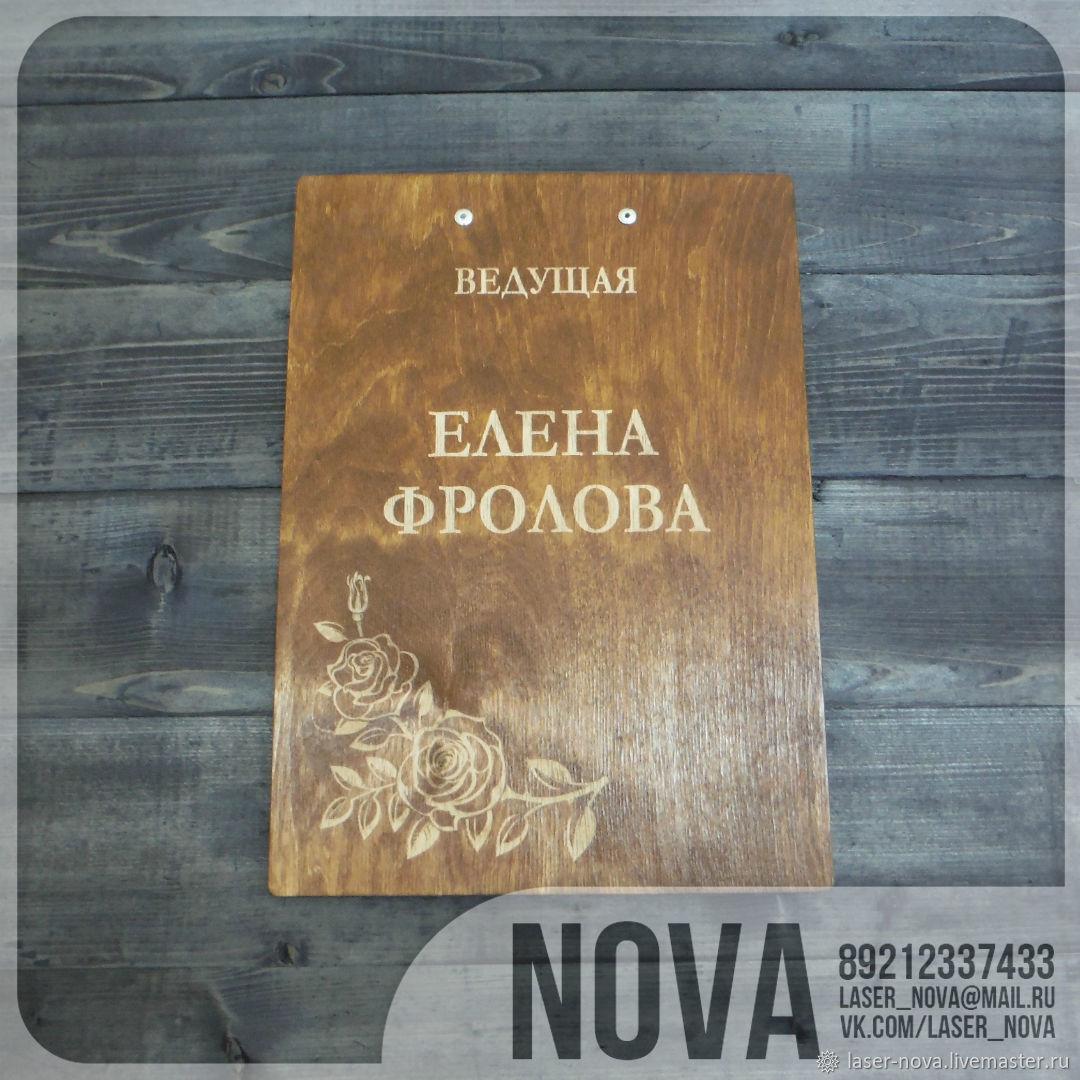 Планшет для ведущего, Папки, Вологда,  Фото №1