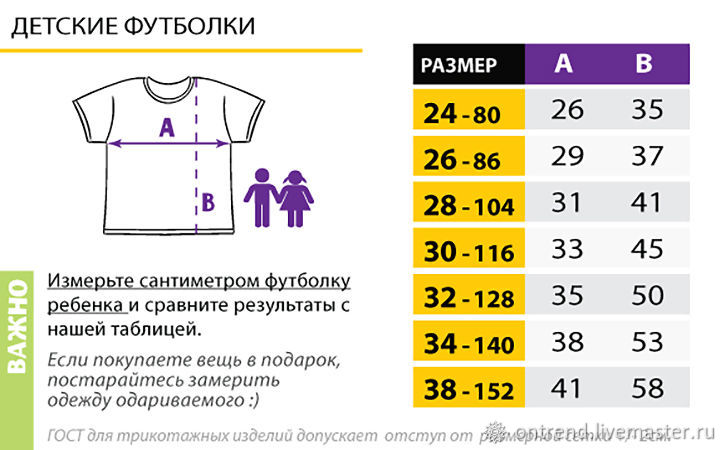 "Детская футболка ""Super Baby"" арт. WC987"