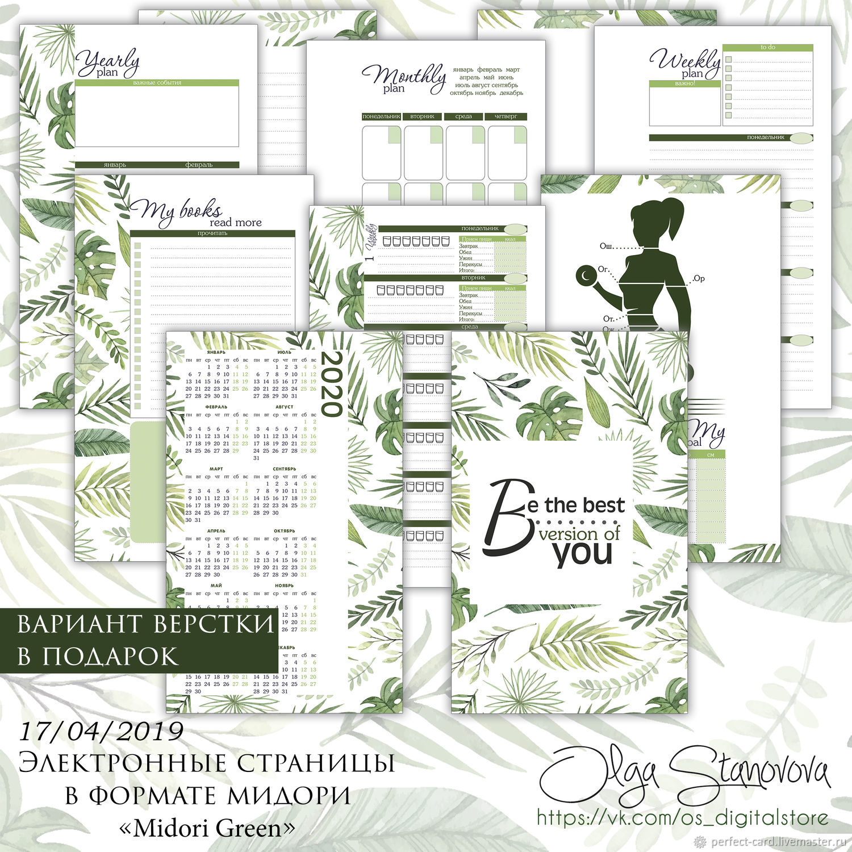 Электронные страницы для ежедневника Midori Green, Иллюстрации, Дубна,  Фото №1
