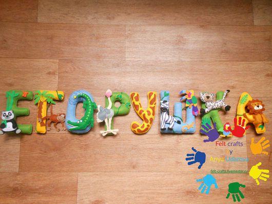 """Детская ручной работы. Ярмарка Мастеров - ручная работа. Купить Имя из фетра для мальчика в стиле """"Зов джунглей"""". Handmade. Комбинированный"""