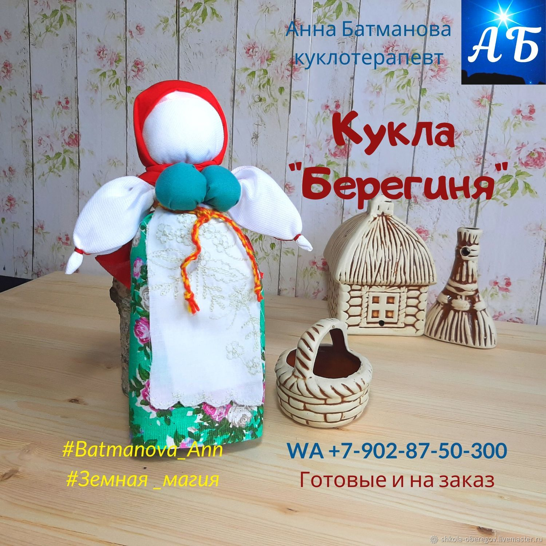 Берегиня, Народная кукла, Екатеринбург,  Фото №1