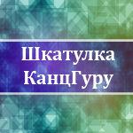 Шкатулка КанцГуру (shkatulka-spb) - Ярмарка Мастеров - ручная работа, handmade