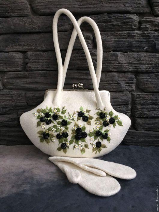 Авторская валяная сумка с вышивкой `Ежевика` из коллекции 12 месяцев.Модель Blansh Видео мастер-класс по такой сумке можно купить тут: www.livemaster.ru/voilokonline