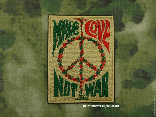 Нашивка `MAKE LOVE NO WAR` Машинная вышивка. Белорецкие нашивки. Нашивка. Шеврон. Патч. Вышивка. Шевроны.  Патчи. Нашивки. Купить нашивку.