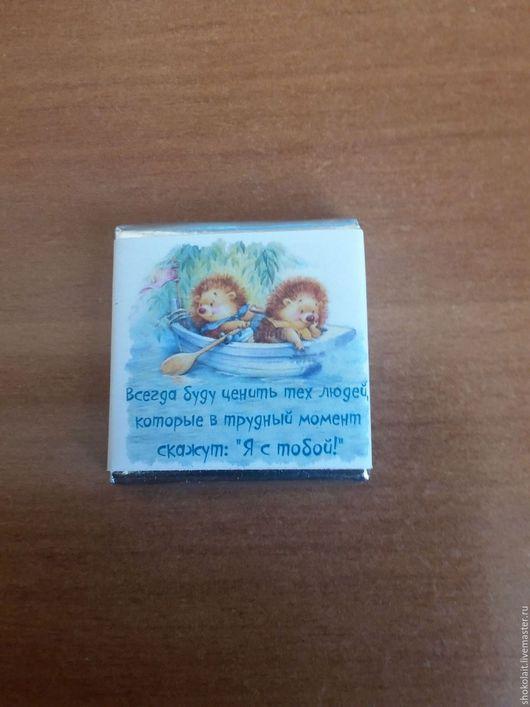 """Персональные подарки ручной работы. Ярмарка Мастеров - ручная работа. Купить Мини-шоколадка """"Я с тобой!"""". Handmade. Комбинированный"""