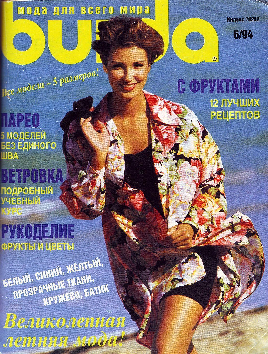 Журнал Burda Moden № 6/1994, Выкройки для шитья, Москва,  Фото №1