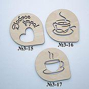 Подарки к праздникам ручной работы. Ярмарка Мастеров - ручная работа Подставка под кружку из фанеры 3 мм. Handmade.