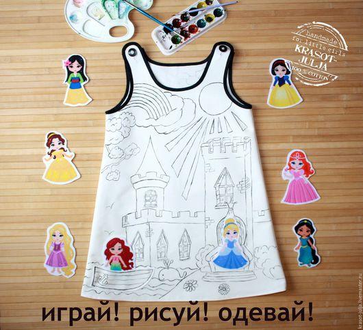 Одежда для девочек, ручной работы. Ярмарка Мастеров - ручная работа. Купить Интерактивное платье -раскраска - игра для девочки.. Handmade.