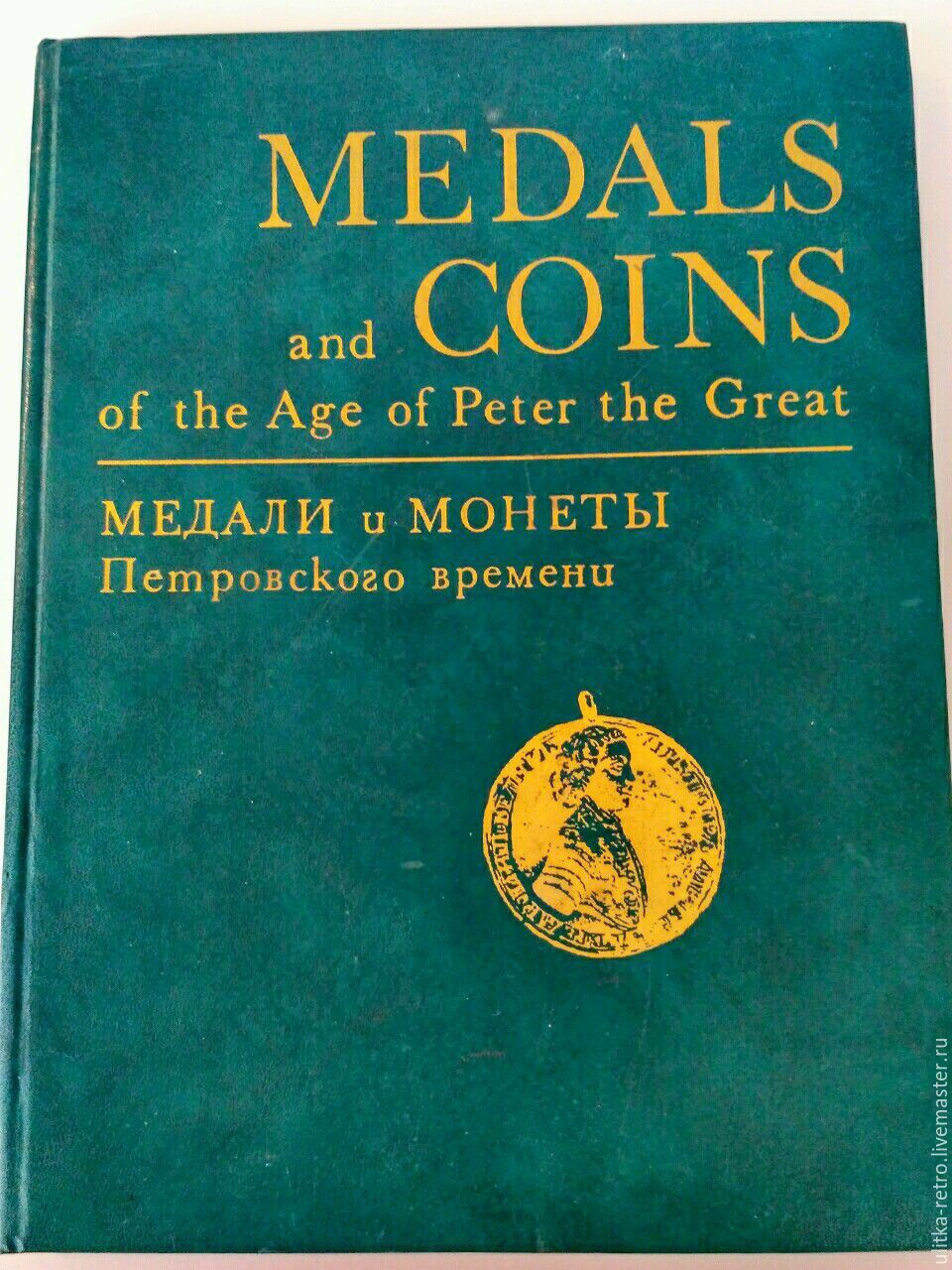 The book 'Medals and coins of Peter's time' 1974, Vintage books, Moscow,  Фото №1