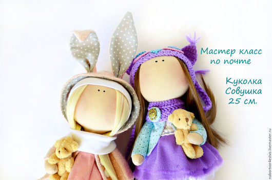"""Мишки Тедди ручной работы. Ярмарка Мастеров - ручная работа. Купить Мастер класс по почте куколка """"Litlle baby"""" Совушка. Handmade."""