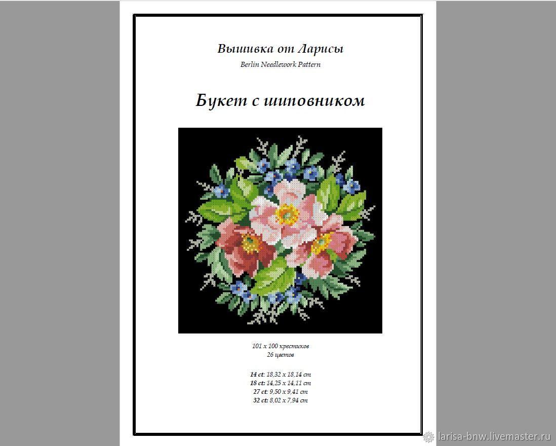 Круглый букет с шиповником, Схемы для вышивки, Москва,  Фото №1