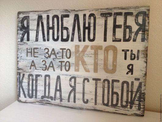 """Интерьерные слова ручной работы. Ярмарка Мастеров - ручная работа. Купить деревянный постер """"Любовь"""". Handmade. Деревянные таблички"""