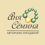 Аня Сёмина - Ярмарка Мастеров - ручная работа, handmade
