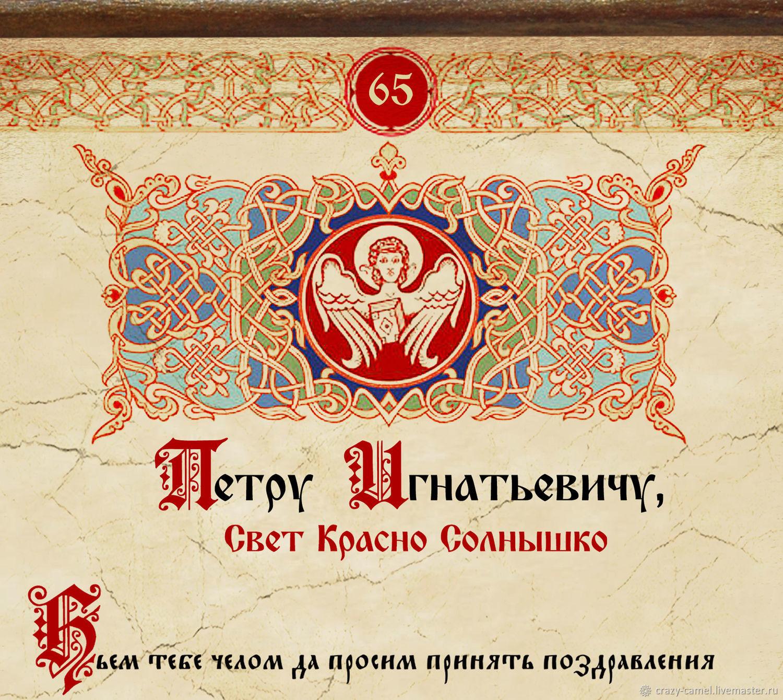 поздравление в старославянском стиле документы список