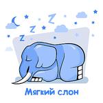 Мягкий слон - Ярмарка Мастеров - ручная работа, handmade