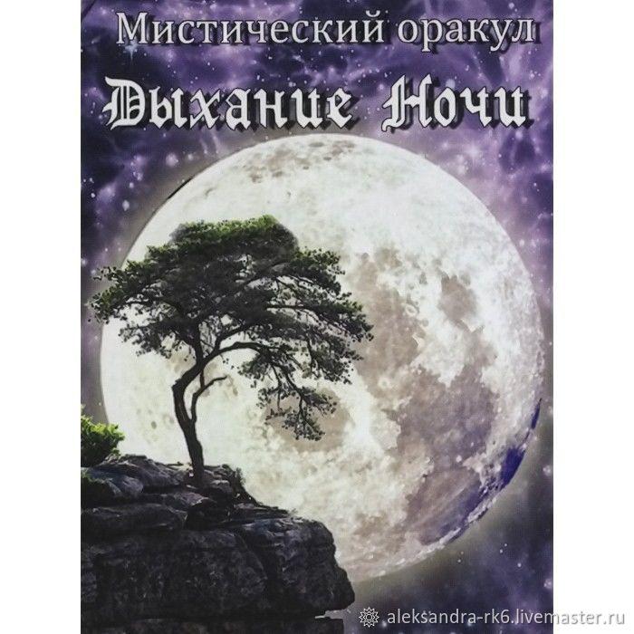 Оракул Дыхание ночи. Версия для печати – купить на Ярмарке Мастеров – O3LL8RU   Оракул, Екатеринбург