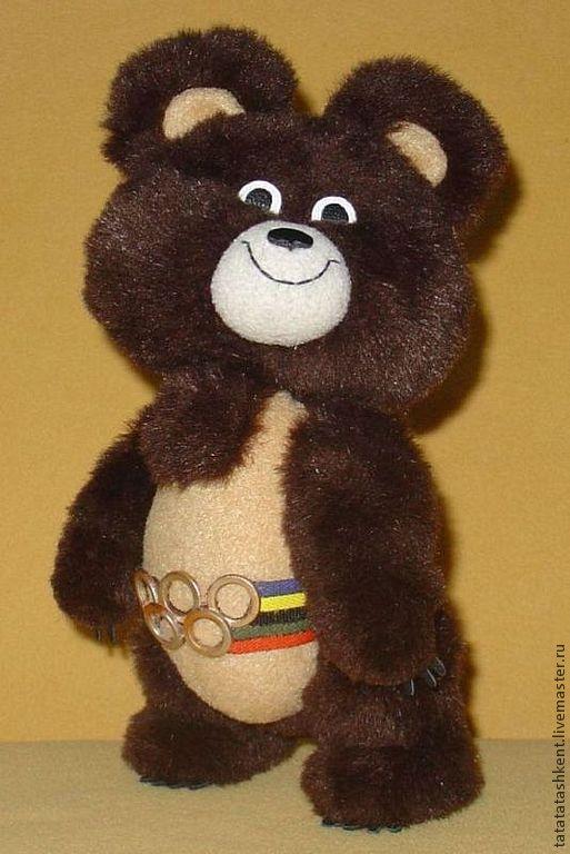 Для примера: мой первый Олимпийский Мишка. Сшит из меха искусственного и флиса. Живёт у меня. Он мой )))