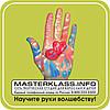MASTERKLASS.INFO - Ярмарка Мастеров - ручная работа, handmade