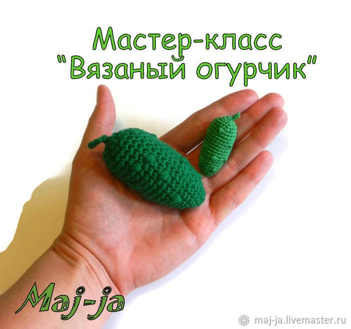 Мк вязаный огурчик, Материалы для творчества, Санкт-Петербург, Фото №1