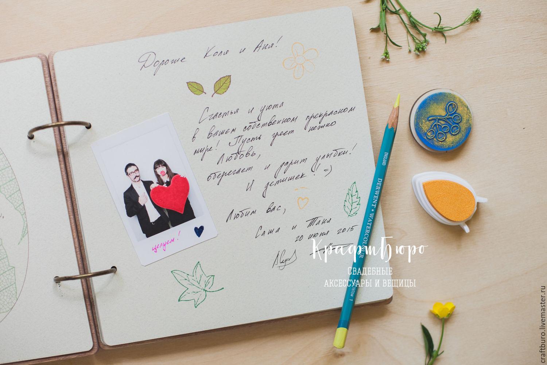 Как оформить на свадьбу альбом для пожеланий