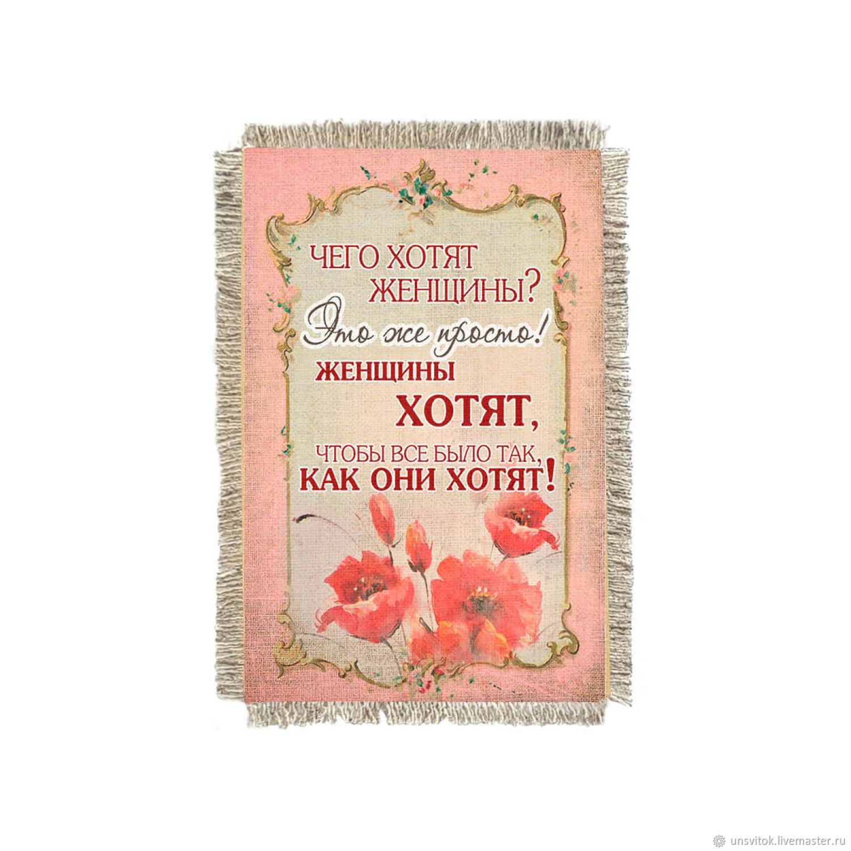 Чего хотят женщины, Магниты, Дзержинский,  Фото №1
